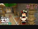 ゆっくり工魔クラフトS7 Part19【minecraft1.16.4】0256