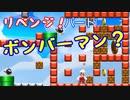 【スーパーマリオメーカー2】「リベンジ!ボンバーマン&砂漠の脱出」