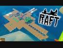 サメが襲ってくる漂流サバイバルゲーム『Raft』実況!#5