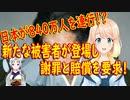 【韓国の反応】日本は絶対に認めないだろう!北の団体が日本に対し謝罪と賠償を要求【世界の〇〇にゅーす】