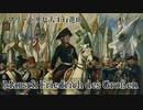 【ドイツ軍】フリードリヒ大王行進曲(Marsch Fridrich des Großen)