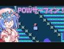 【ゆっくり実況】POWサーフィンでトゲを華麗に避けろッ!【マリオメーカー2】
