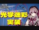 【War Thunder RB】 #7 アシュミリの惑星制圧記