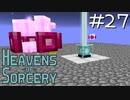 魔術で異世界を巡るスカイブロックPart27【Heavens of Sorcery】