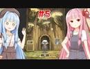 【VOICEROID実況】天才美少女名探偵・琴葉茜が謎解きゲーム「TETRA」に姉妹で挑戦 #5