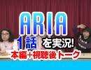 #31 ARIA The ANIMATION 1話を実況!+感想