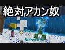 【Minecraft】ありきたりな高度工業#89【FTB Interactions】【ゆっくり実況】