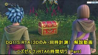 【字幕解説】Steam版DQ11S RTA Part1/18 真ED 5:53:11 通常ED 4:51:15 【ネタバレあり】
