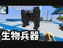 【Minecraft】ありきたりな高度工業#92【FTB Interactions】【ゆっくり実況】