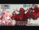 琴葉姉妹のホビーライフ#1 葵~!一緒にRGジオングの作品解説するで~!