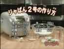 ジャぱん2号の作り方レシピ