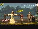 【HITMAN2】シャーマンになって除霊を行う暗殺者 #7【コロンビア:後編】