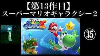 スーパーマリオギャラクシー2実況 part35【ノンケのマリオゲームツアー】