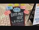 黒澤の北海道一人旅。小樽の街を歩く 2021年3月