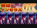 【シャドバ新弾】無限セレス→無限〝インモラルディザイア〟OTKネクロ【 Shadowverse シャドウバース 】