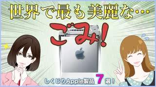 【VOICELOID解説】Appleさんのしくじり製