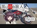 黒い液の旅人 Part.03 蔵王コスモスライン【VOICEROID車載】