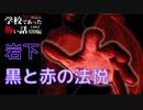 ◆学校であった怖い話1995特別編◆アパシー 落ち着いた声で実況プレイpart51