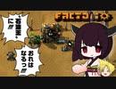【Factorio】工場長は墜落しました Part13【ゆっくり&VOICEROID実況】
