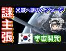 【ゆっくり解説】韓国が謎の主張 宇宙開発が進まないのはアメリカのせい?