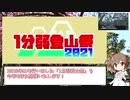 【告知】1分弱登山祭2021【登山/リアル登山アタック】