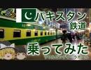 【ゆっくり鉄道旅実況】パキスタンの鉄道に乗ってみる