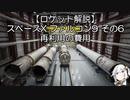 【ロケット解説】スペースX ファルコン9 その6 再利用のコスト 前編