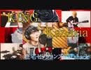 【カバー】KING/Kanaria【在宅セッションズ】