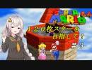 【紲星あかり実況】スターを120枚集めるスーパーマリオ64_part3