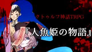 【一話完結クトゥルフ】人魚姫の物語【実卓リプレイ】(@メカクレ卓)