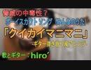 【謎曲】「クイカイマニマニ」を歌ってみた【アコギ弾き語り風の演奏動画(コード譜あり)】