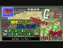 【PS2・機動戦士ガンダム 連邦vs.ジオンDX】実況 #30 連ジで協力!進め、我ら独立イソノ大隊!【Part2】