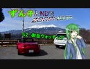 【東北ずん子車載】ずん子とNDでzoom-zoom 51 御岳ウォッチング【NDロードスター】