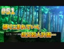 『ひぐらしのなく頃に 奉』初見実況プレイ 祟殺し編 Part51