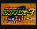 【実況】チップトレーダーで戦うロックマンエグゼ3 Part1