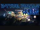 【実況】R-TYPE FINAL2 体験版をプレイ【Switch版】