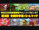 第3回冬眠枠争奪バトルマッチ(モンスターファーム2再生CD50音順殿堂チャレンジ!スピンオフ)