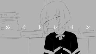 めぐトレイン / MGRoid