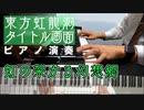【東方ピアノ】虹の架かる幻想郷/東方虹龍洞【自作アレンジ】