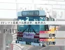 【fripside】関東自動車ff