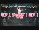 【チャイナ】モア!ジャンプ!モア! 踊ってみた【オリジナル振付】
