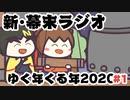 [会員専用]新・幕末ラジオ 2020年越し放送#1