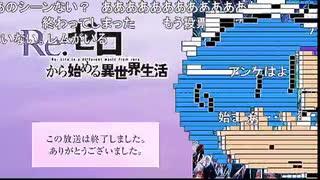 「Re:ゼロから始める異世界生活 2ndSeason」25話上映会アンケ