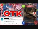 【シャドバ新弾】謎のカード〝ソウルボックス〟ワンターンキルネクロ【 Shadowverse シャドウバース セレス】