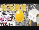 金玉が大好きなYouTube視聴者をボロボロ日本語で語る【VOICEROID 紲星あかり、ついなちゃん】