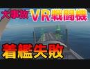 VR空間で戦闘機に乗って空母に着艦してみたら事故りまくったww