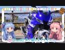 【琴葉姉妹車載】ことのはバイク日誌 Part5 芦ノ湖スカイライン