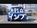 【新番組】決戦兵器インプ。第1回 その1【四輪車載・ゆっくり】