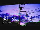 【ニコラップ 】灯火 (Beat by TACOS BEATS) FULL ver / 凪咲