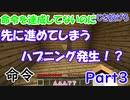 【マインクラフト】脱出ワールド「命令」#3『ゾスクエ』ゆっ...